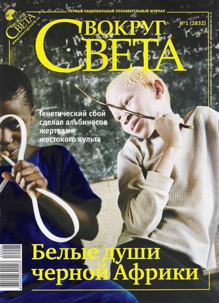 Вокруг света №1 (январь 2010)