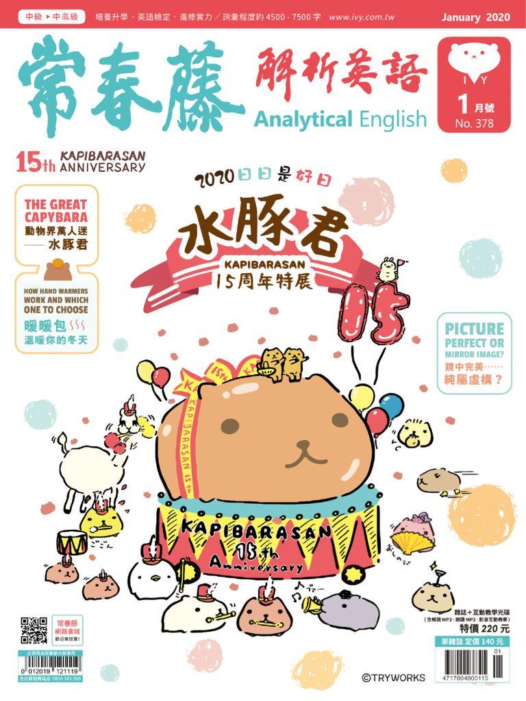 Ivy League Analytical English 常春藤解析英語 - 十二月 2019