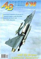 Авиация и время №6 (ноябрь-декабрь) 1998г.