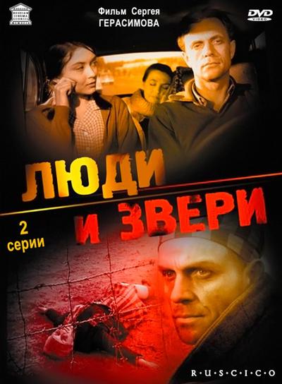 Men and Beasts / Lyudi i zveri / Люди и звери (1962) [ReUp]