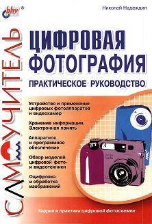 Цифровая фотография. Практическое руководство