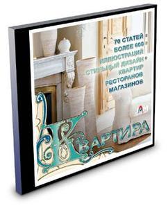 Квартира (CD)