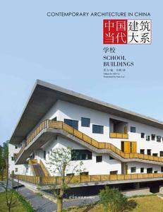 Contemporary Architecture in China - School Buildings (repost)