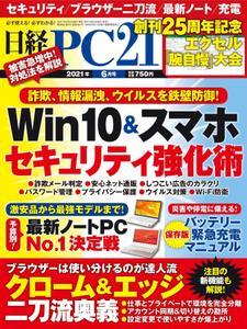 日経PC21 – 4月 2021