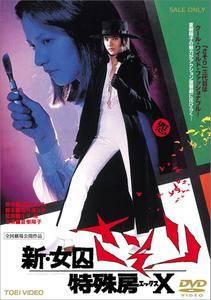 New Female Prisoner Scorpion: Special Cellblock X (1977)