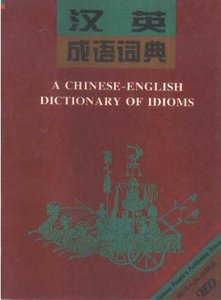 Chinese-English Dictionary of Idioms