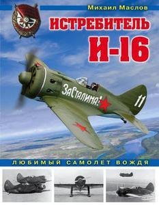 Истребитель И-16 (Война и мы. Авиаколлекция)