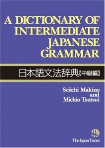 A Dictionary of Intermediate Japanese Grammar (Repost)