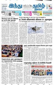 The Hindu Tamil - பிப்ரவரி 14, 2019