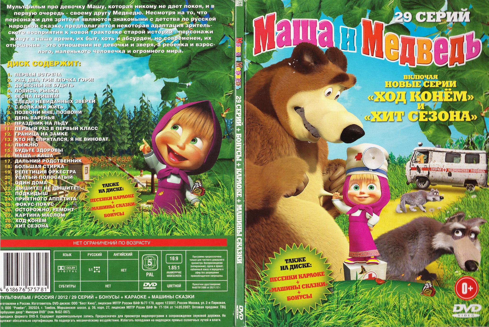 Маша и медведь картинки на диск