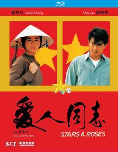 Ai ren tong zhi / Stars and Roses (1989)