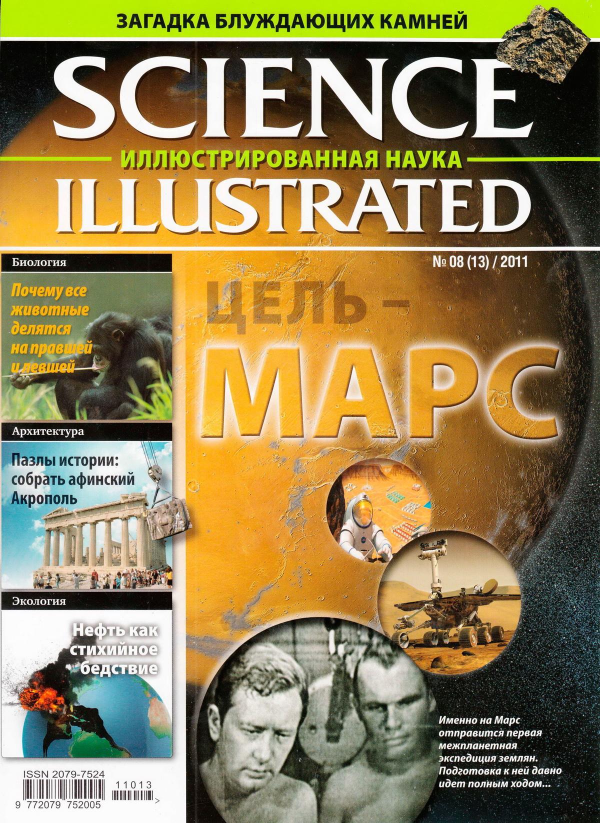 Science Illustrated. Иллюстрированная Наука №8 (май 2011)