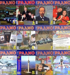 Журналы Радио 1-12 2009 (Radio Magazine 2009 All Issues)
