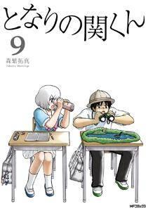 Tonari no Seki-kun 1-9