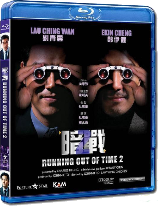 Running Out Of Time 2 (2001) [Reuploaded]