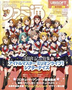 週刊ファミ通 Weekly Famitsu – 30 6月 2021