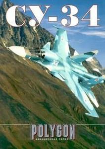 Су-34 (repost)