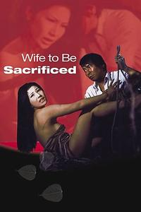Wife to Be Sacrificed (1974)