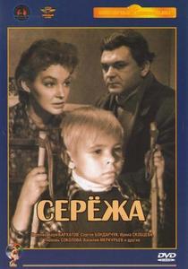 Splendid Days / Seryozha / Серёжа (1960)