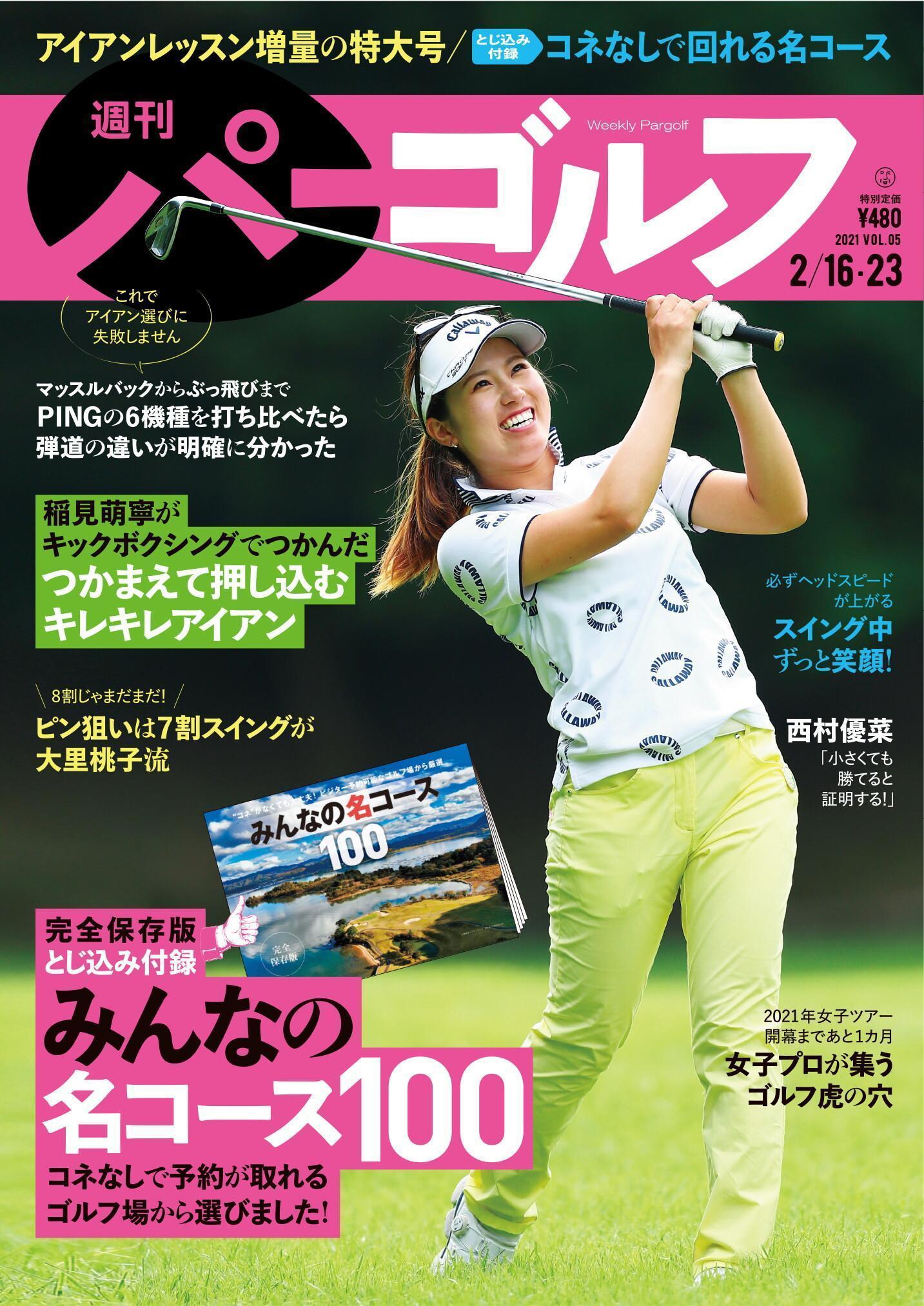 週刊パーゴルフ – 2月16, 2021
