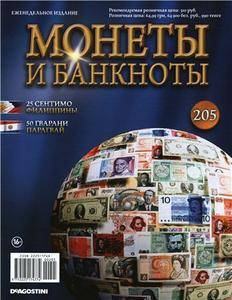 Монеты и Банкноты  N. 205 - 2016