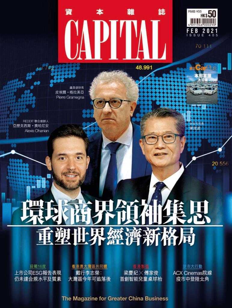 Capital 資本雜誌 - 二月 2021