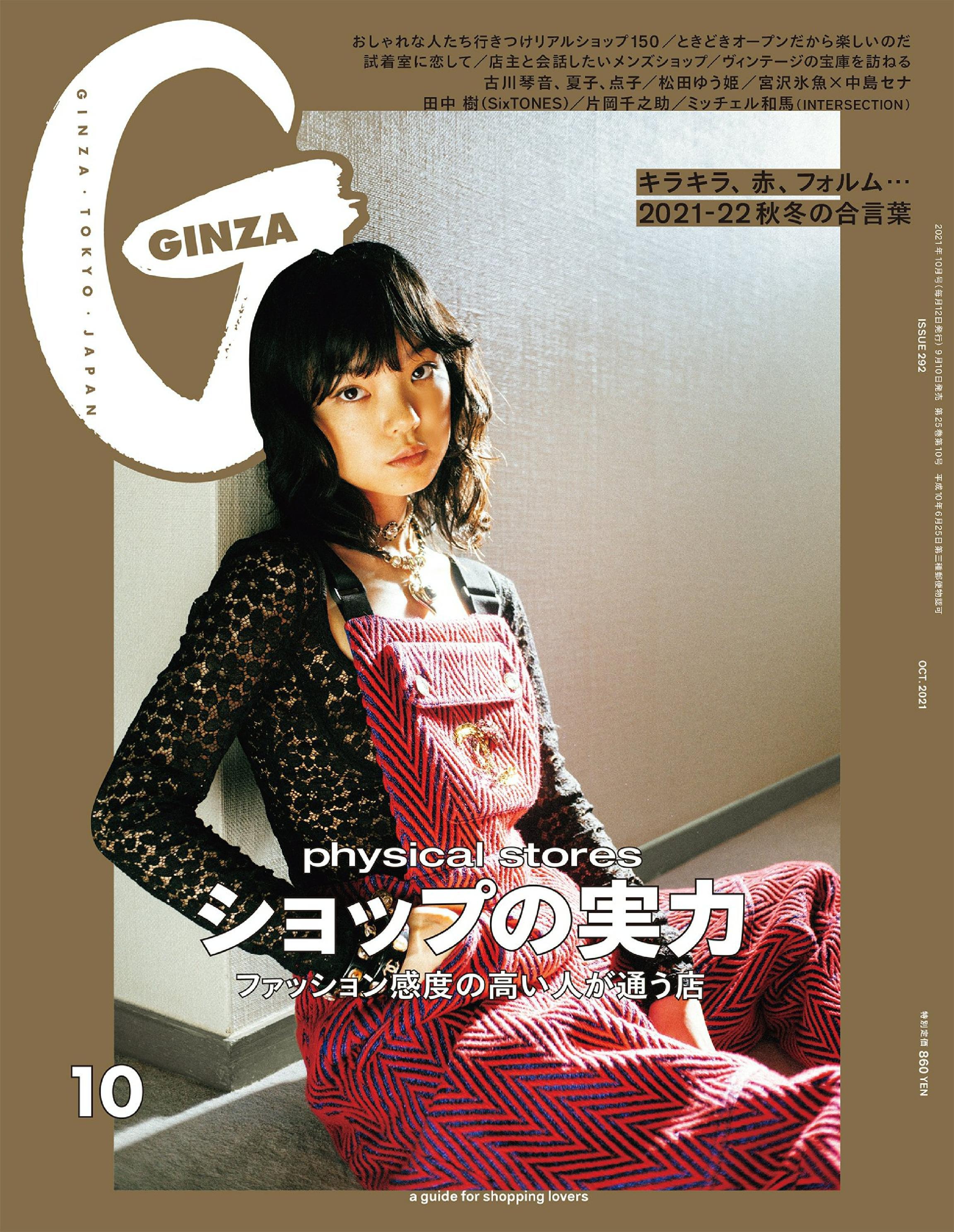 GINZA (ギンザ) – 9月 2021
