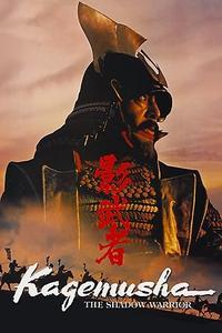 Kagemusha (1980) [Criterion]