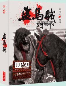 The Horse Thief (1986)