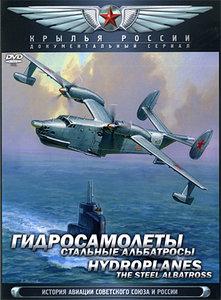 Hydroplanes. The Steel Albatross / История авиации СССР и России. Диск 12. Гидросамолеты. Стальные альбатросы (2008) [ReUp]
