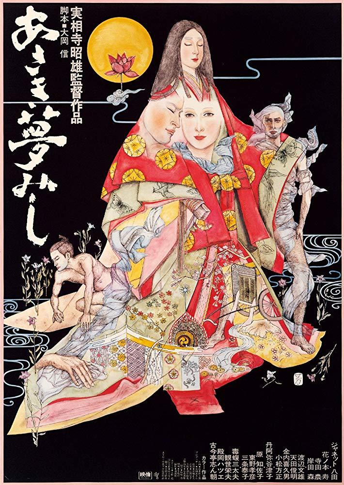 It Was a Faint Dream (1974) Asaki yumemishi