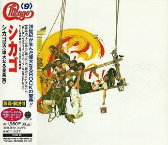 Chicago - Greatest Hits Volume I (1975) [Teichiku Records, TECW-1911] Re-up