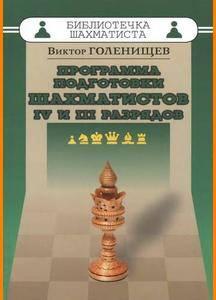 CHESS • Виктор Голенищев • Программа подготовки шахматистов IV и III разрядов (2015)