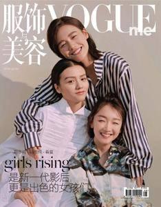 Vogue me - 四月 01, 2017