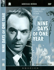Девять дней одного года / Devyat Dney Odnogo Goda / Nine Days in One Year (1962)