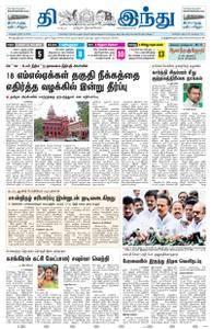 The Hindu Tamil - ஜூன் 14, 2018