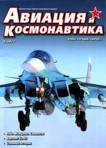 Авиация и Космонавтика  №3 2017