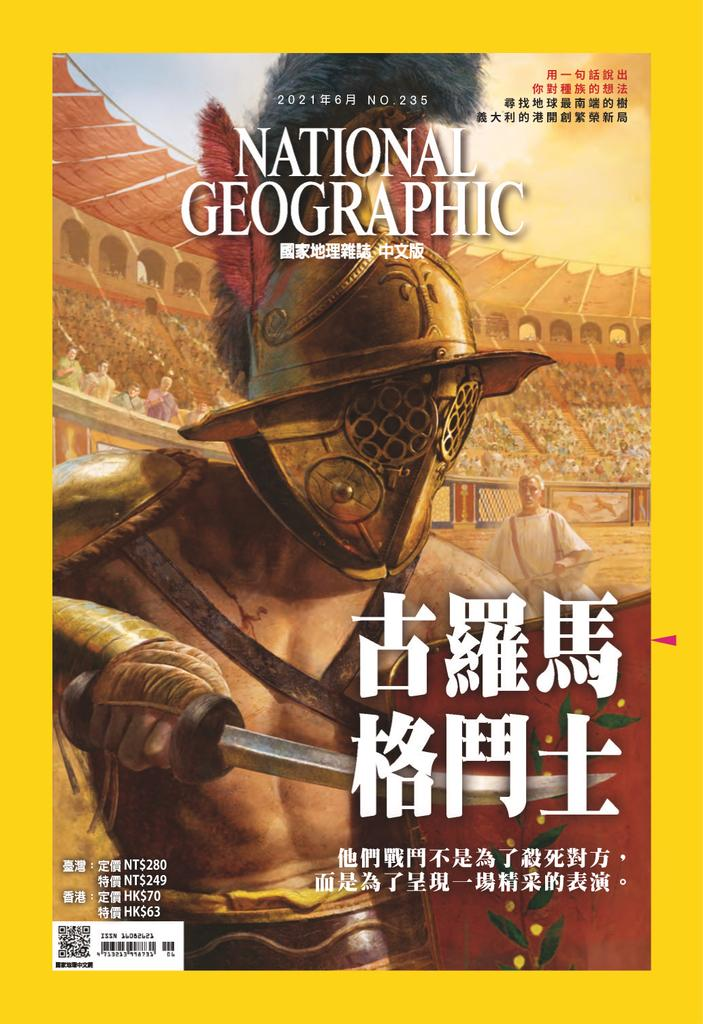 National Geographic Taiwan 國家地理雜誌中文版 - 六月 2021