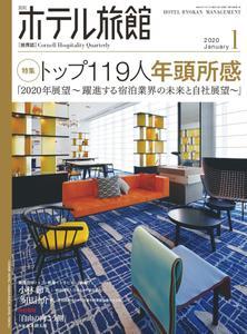 月刊ホテル旅館 – 12月 2019