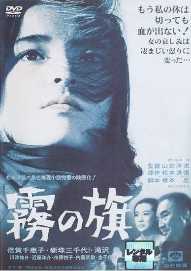Flag in the Mist / Kiri no hata (1965)