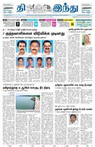 The Hindu Tamil - ஜூன் 16, 2018