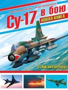 Су-17 в бою: От Афгана до Перу
