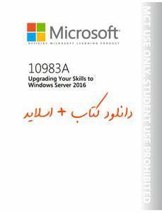 Upgrading Your Skills to Windows Server 2016