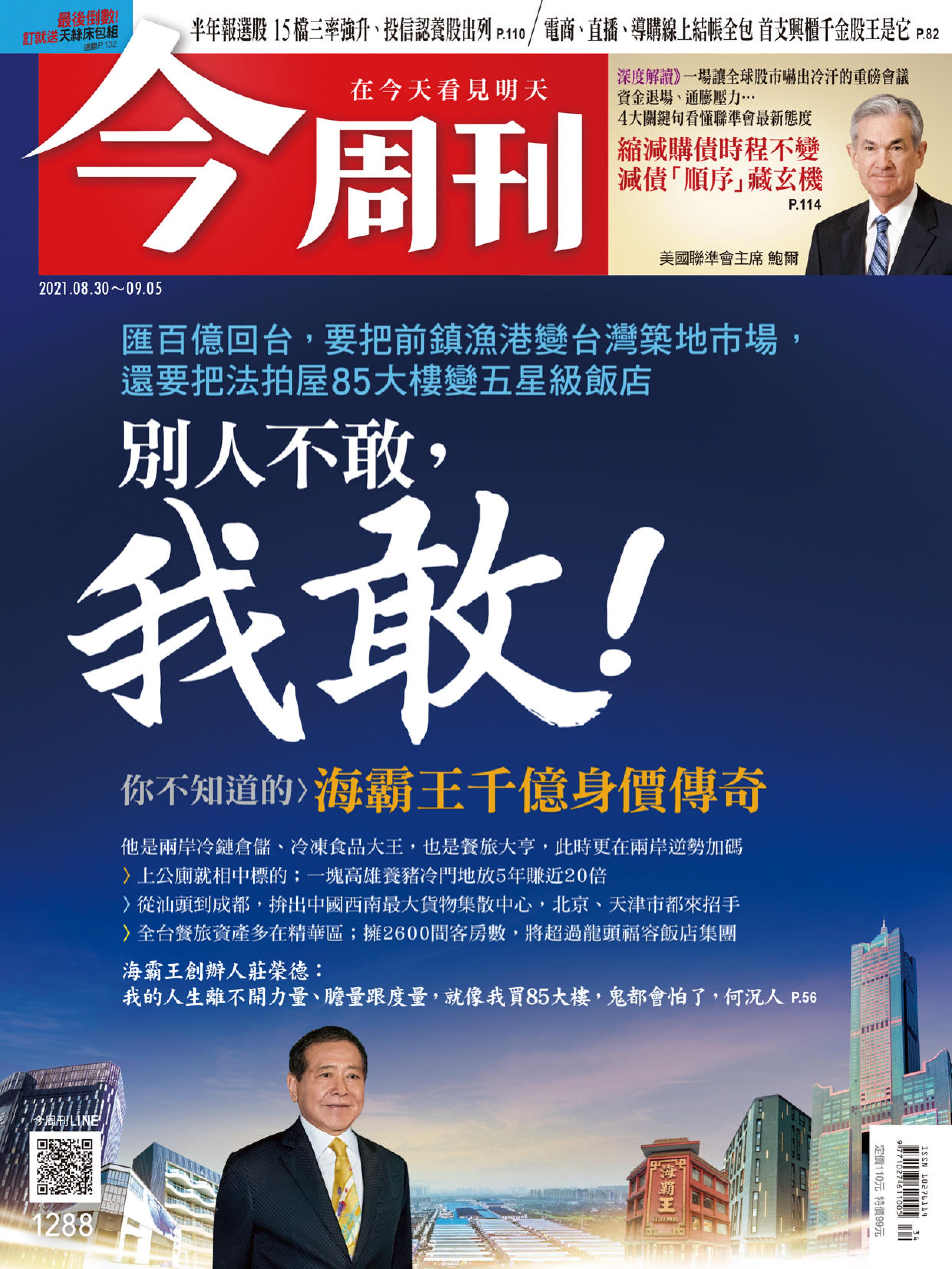 Business Today 今周刊 - 30 八月 2021