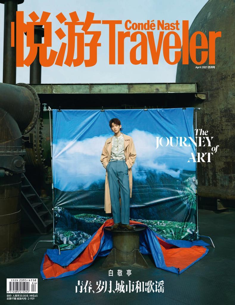悦游 Condé Nast Traveler - 三月 2021