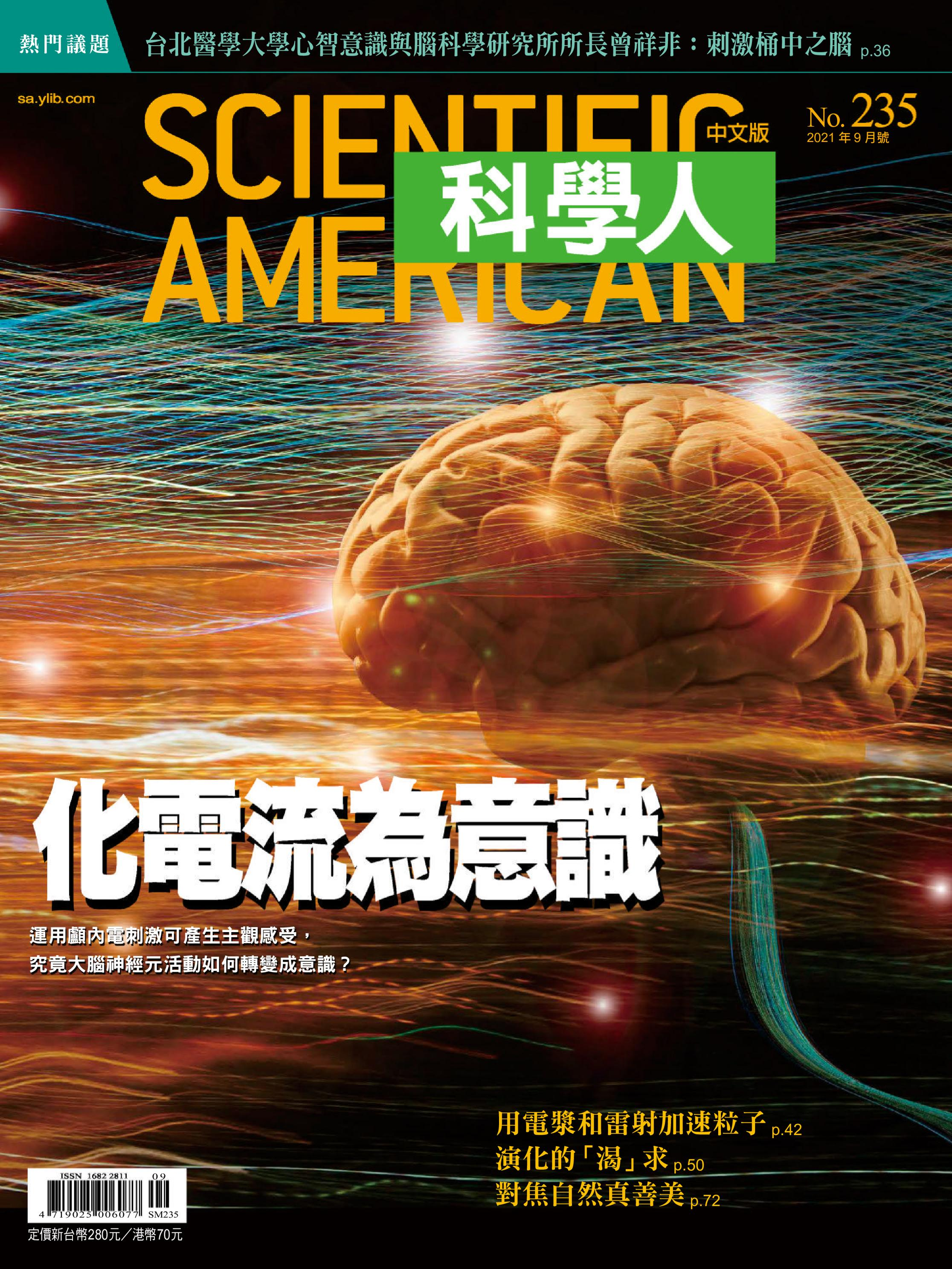 Scientific American Traditional Chinese Edition 科學人中文版 - 九月 2021