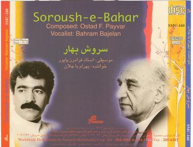 Faramarz Payvar : Soroush e Bahar (Spring's Inspiration)