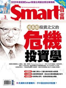 Smart 智富 - 三月 2020