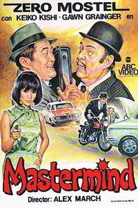 Mastermind (1969)