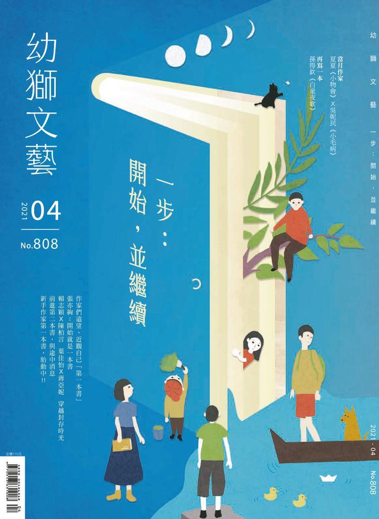 Youth literary Monthly 幼獅文藝 - 四月 2021